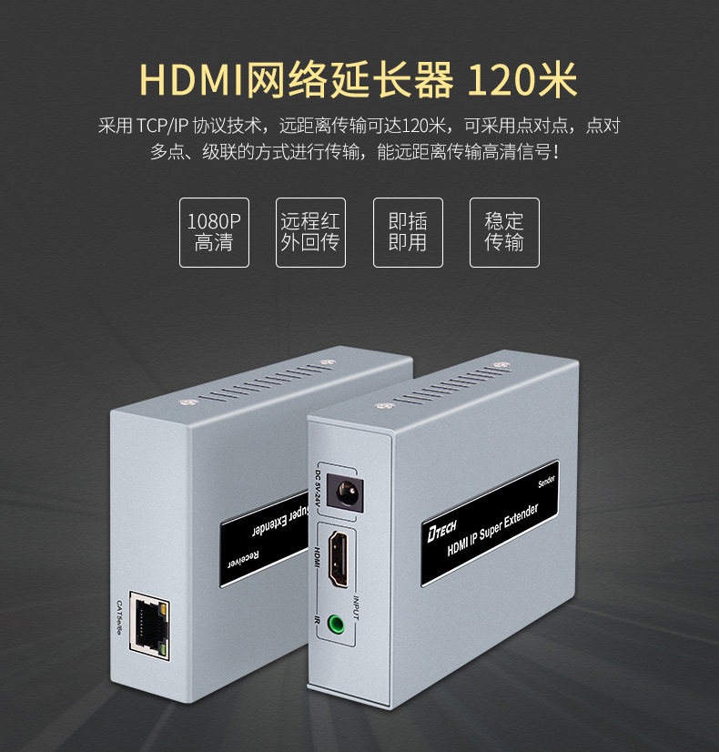 hdmi延長器|kvm延長器|光纖延長器|VGA延長器