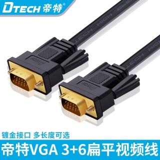 DTECH帝特DT-3601 VGA線電腦顯示器連接線視頻線VGA線0.75-30米