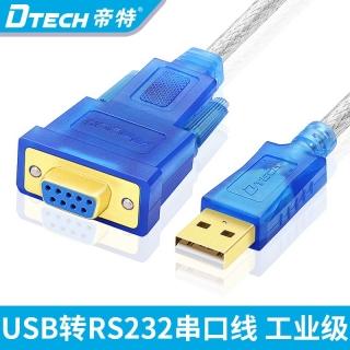 DTECH帝特DT-5002B usb轉串口線9針com口工業級轉換器九針PL2302RA芯rs232轉usb串口線1米/1.8米/3米usb-rs232com母頭
