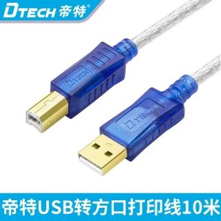 DTECH帝特DT-5026B usb打印機數據線高速方口2.0打印線USB轉打印線