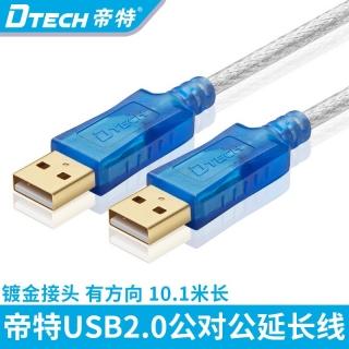 DTECH帝特DT-5026C 公對公USB延長線電腦USB連接延長數據線接LED屏10米