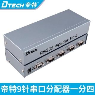 DTECH帝特DT-5044 RS232串口分配器一進四出9針COM口串口分配器1進4出