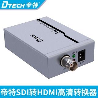 DTECH帝特DT-6514A sdi轉hdmi轉換器互轉攝像機監視器3G SDI TO HDMI
