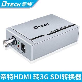 DTECH帝特DT-6529 hdmi 轉SDI轉換器HDMI轉3G SDI 高清視頻轉換器監控