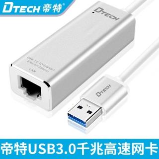 DTECH帝特DT-6550 usb3.0千兆筆記本電腦網卡外置高速usb有線網卡千兆