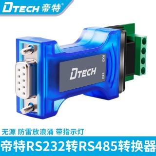 DTECH帝特DT-9004 232轉485轉換器無源工業級RS232轉RS485轉換器防雷型