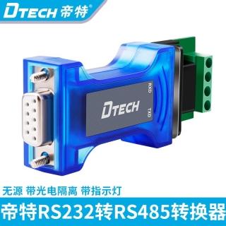 DTECH帝特DT-9015 無源RS232轉RS485轉換器工業級光電隔離串口協議模塊