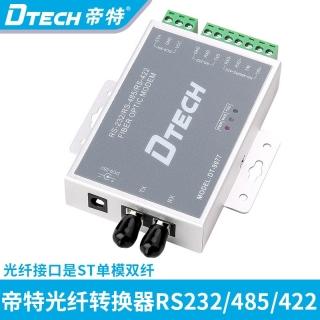 DTECH帝特DT-9077 單纖光纖調制解調器rs232 rs485 rs422轉光纖光端機