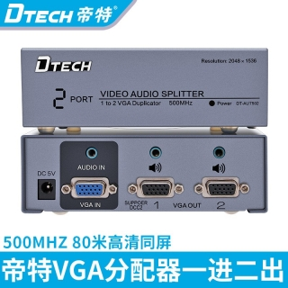DTECH帝特DT-AU7502 vga分配器一分二分屏器高清視頻顯示1分2一進二出