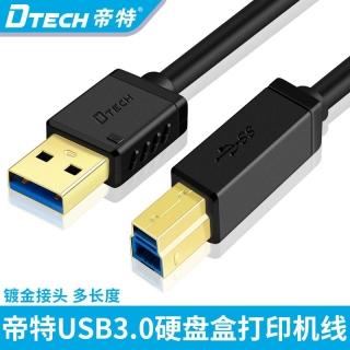 DTECH帝特CU0304  USB3.0方口打印線高速硬盤盒數據線連接線1米1.5米2米