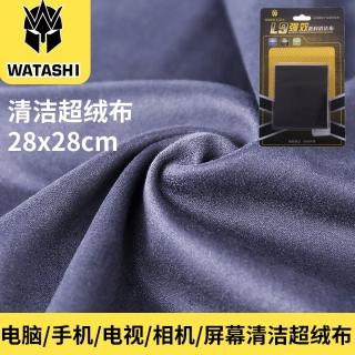 德甲士 WS-L9 單反手機筆記本電腦屏幕清潔數碼清潔用品超絨清潔布
