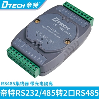 DTECH甘肃快3信誉网投平台DT-9022I 光电隔离有源RS485集线器RS232/RS485转2口RS485