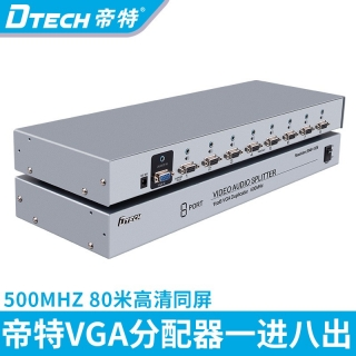 DTECH帝特DT-AU7508 VGA 500MHz分配器+音頻  1TO 8 3C 5V/1A電源