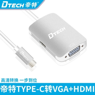 DTECH帝特DT-T0028 type-c轉hdmii/vga轉換器線蘋果電腦macbook筆記本
