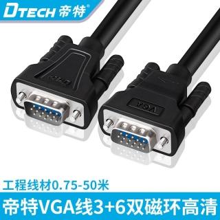 DTECH帝特DT-V004  VGA 3+6  M/M 高清視頻線