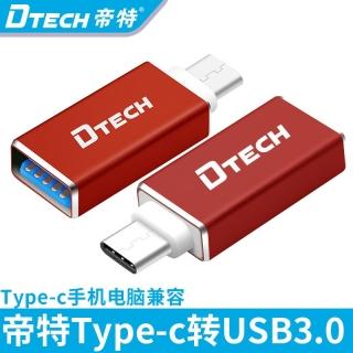 DTECH帝特 T-0001 type-c轉usb3.0轉接頭usb-c小米華為魅族手機數據線OTG轉接頭