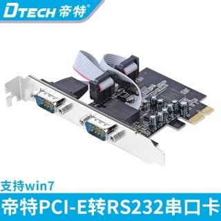 DTECH帝特PC0082A PCI-E轉串口卡(MOSCHIP 9922芯片) PCI-E 轉R232 PCI-E串口卡 雙串口卡