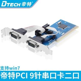 DTECH帝特PC0098 PCI轉串口卡 COM口 RS-232 2口9針 PCI擴展卡