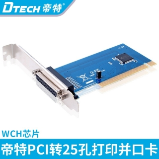 DTECH帝特PC0094 pci打印機并口卡 電腦主板PCI轉打印機接口25孔pci卡