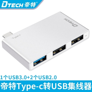 DTECH帝特DT-0018 Type-C擴展塢拓展usb轉接頭hub華為MacBookPro蘋果電腦轉換器