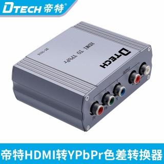 DTECH帝特DT-7015 HDMI转YPbPr 色差视频转换器高清1080P输出HDMI