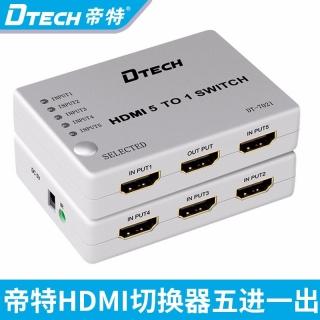 DTECH帝特DT-7021 hdmi切換器5進1出盒子3d高清 1080p帶遙控hdmi切換器