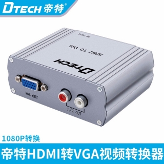DTECH/帝特DT-7022 HDMI轉VGA轉換器 高清輸出 真正的高清輸出VGA