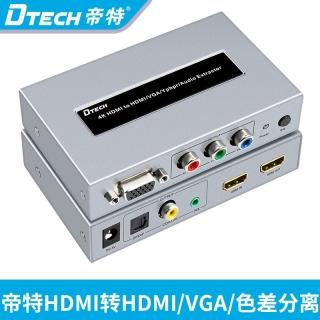 DTECH帝特DT-7049 HDMI轉VGA色差HDMI音視頻分離轉換器4K高清
