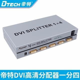 DTECH帝特DT-7024 DVI分配器一進四出高清視頻分屏器1分4電視分屏器4口