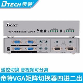 DTECH帝特DT-7026 vga矩陣四進二出帶音頻 高清切換器分配器視頻切換器