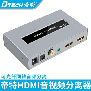 DTECH帝特DT-7048 4K HDMI TO HDMI+音频分离 3C 5V/1A电源