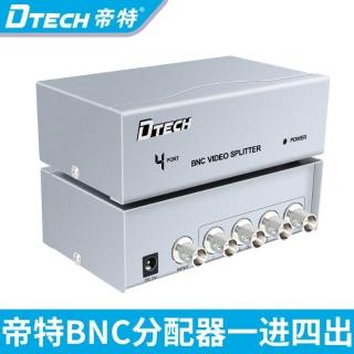 DTECH帝特 DT-7104 bnc視頻分配器1進4出 4路bnc輸出 視頻監控一分四
