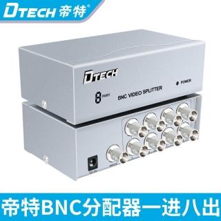 DTECH帝特DT-7108 bnc視頻分配器1分8 bnc分配器1進8出 8口 監控清晰