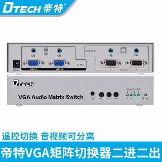 DTECH/帝特DT-7027 vga分配器矩阵二进二出自动切换音视频vga切器2进2出