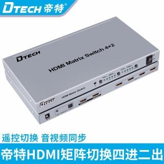 DTECH帝特DT-7029 hdmi矩陣4進2出 hdmi切換器 高清串口光纖視頻切換器