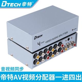 DTECH帝特DT-7204 AV分配器一進四出 音視頻分配器AV分屏器 RCA一進四
