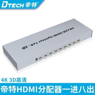 DTECH帝特DT-7148A hdmi分配器一進八出4k高清電視分屏器顯示器分配器