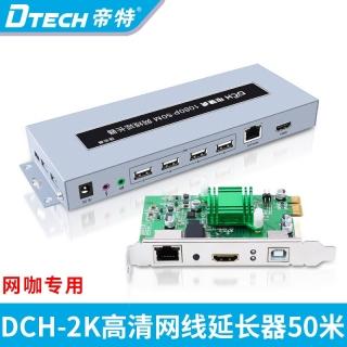 DTECH帝特DT-7055 電池虎 DCH-1080P HDMI網咖延長器 50M 5V2A電源