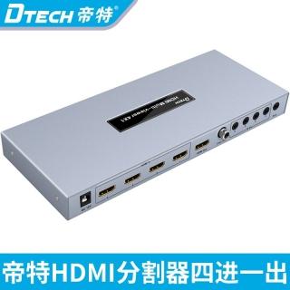 DTECH帝特DT-7056 HDMI画面分割器4*1 1080P 60HZ  3C 12V2A电源