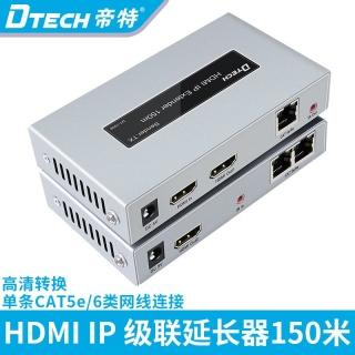 DTECH帝特DT-7058  HDMI  IP 級聯延長器150M 1080P 可經過交換機 3C電源
