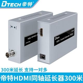 DTECH帝特DT-7057 HDMI同軸延長器300米高清HDMI轉BNC有線電視延長器