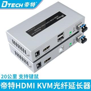 DTECH帝特DT-7059 帝特hdmi kvm光纤延长器1080P 60hz单模双纤支持键鼠HDMI光端机20公里