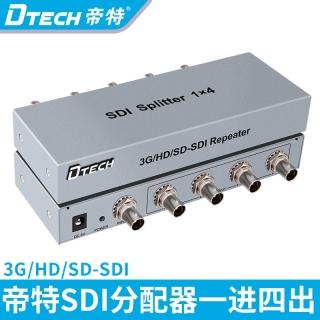 DTECH帝特 DT-7304 sdi分配器一分四一進四出高清數字電腦視頻分頻器