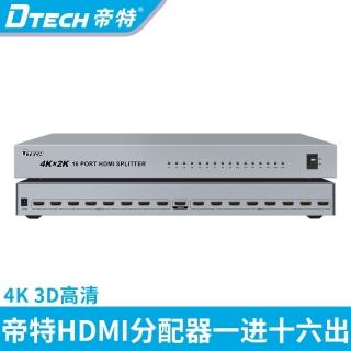 甘肃快3信誉网投平台DT-7416 HDMI分配器一进十六出4K高清视频分屏器1分8电视分配器