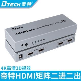 帝特DT-7422 hdmi矩陣切換器2進2出 4kx2k 3d高清視頻矩陣切換器