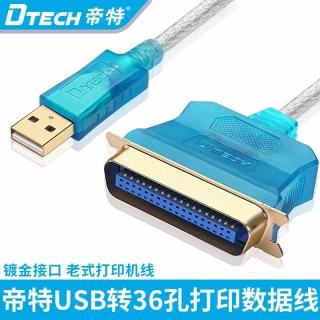 DTECH帝特DT-5004 usb打印線轉USB并口36針1284打印機數據線打印機鏈接線