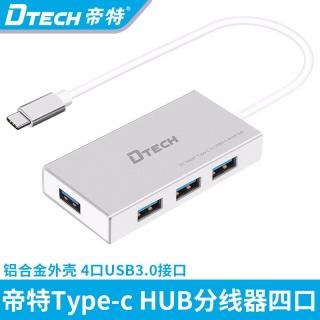 DTECH帝特DT-DT-3308T type-c轉usb3.0 hub集線器 HUB一拖四口集線器擴展OTG可充電