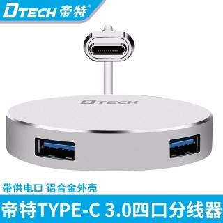 DTECH帝特DT-3312 Type-C轉USB 3.0HUB適用蘋果Mac Book筆記本轉換器
