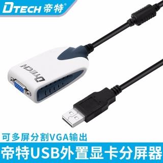 DTECH帝特DT-6510  usb轉vga USB TO VGA外置顯卡usb顯卡VGA分屏