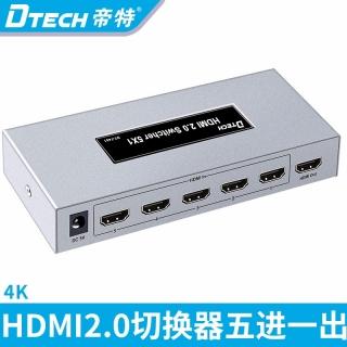 DTECH帝特DT-7451 HDMI2.0切換器 5進1出hdmi分配器五進一出高清視頻遙控